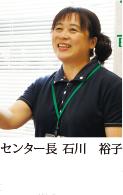 社会福祉法人正栄会 センター長 石川 裕子