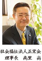 社会福祉法人正栄会 理事長 南里 尚