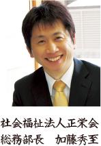 社会福祉法人正栄会 総務部長 加藤 秀至